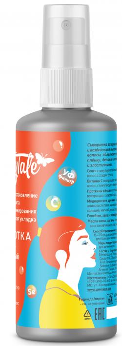 """Сыворотка """"Витаминно - минеральный коктейль"""" защитная с протеинами шелка"""